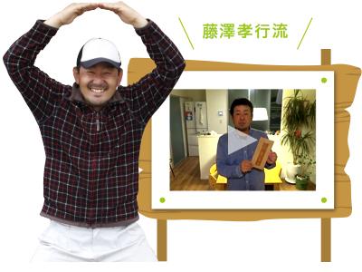 藤澤孝行流